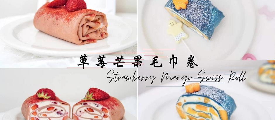无需烤箱 | 『草莓芒果毛巾卷』简单4步骤做法大公开,颜值爆表、解暑香甜的上班下午茶甜点必须学起来!