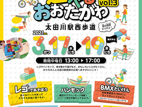 ★BMXたいけんコーナー★ショーも見れる!太田川駅西側でイベント開催!!