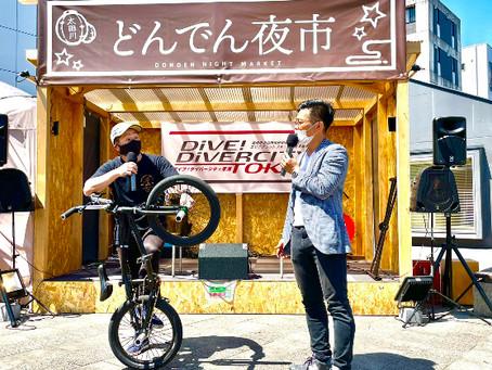 """★ゴールデンウィークイベント★""""どんでん夜市×MANI輪サイクル""""BMX体験+トークショー開催!!"""
