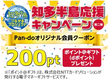 ★200ポイントもらえる★大好評!!新キャンペーン「アプリ de dポイント ゲット キャンペーン」今月末まで!!