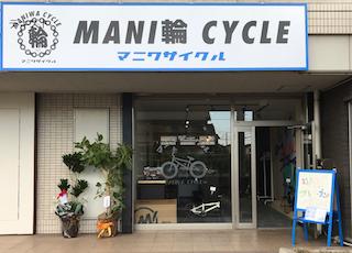 MANI輪サイクル 東海市にグランドオープン!!