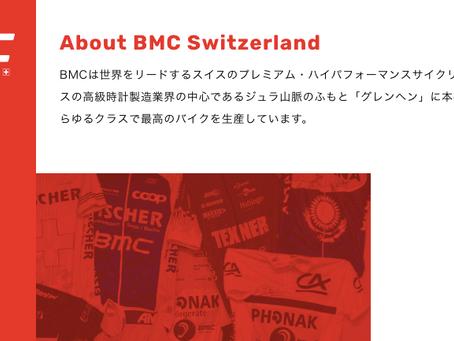 """新規取り扱いブランド:""""BMC"""" from switzerland"""