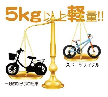 キッズバイク(子供車)の選び方!