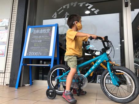 ★お盆に間に合ったぁ!!★楽しみにしていた初めての自転車「MARINBIKES / DONKY JR.16」!