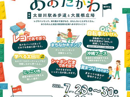 """★イベント出店情報!!★""""遊べるおおたがわ""""で新しい体験!夏休みを更に楽しむために!!"""