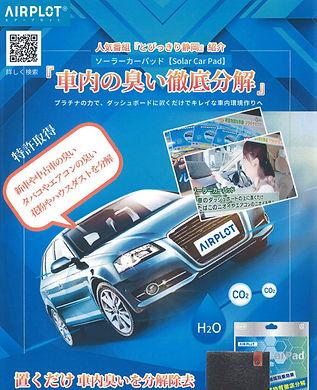 airplot-pad-r208-680x1024 (1).jpg