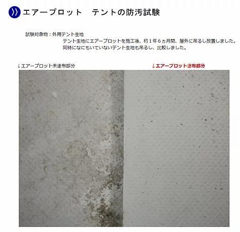 エアープロット テントの防汚試験_PNG.webp