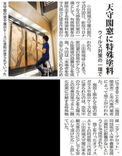 タウンニュース小田原版に掲載拡大 (1).png