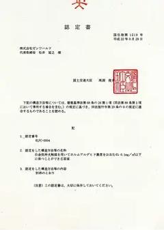 国土交通大臣認定 (1).webp