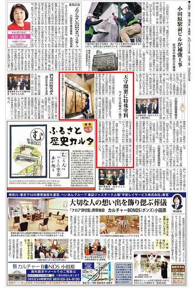 タウンニュース小田原版-689x1024 (1).jpg