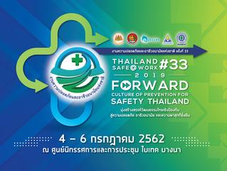 เชิญพบกันที่บูธ C12 งาน THAILAND SAFE@WORK #33