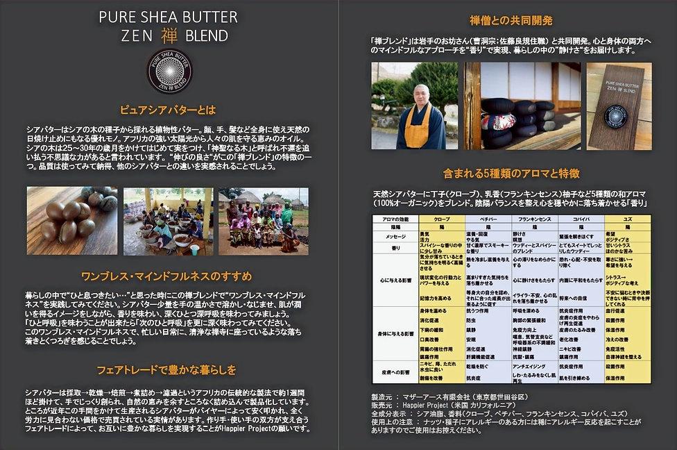 ZENblend_Brochure_JPEG_Ryoki_edited.jpg