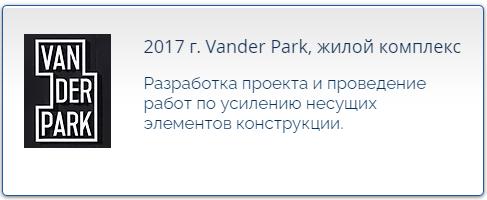 2017 г. Vander Park, жилой комплекс
