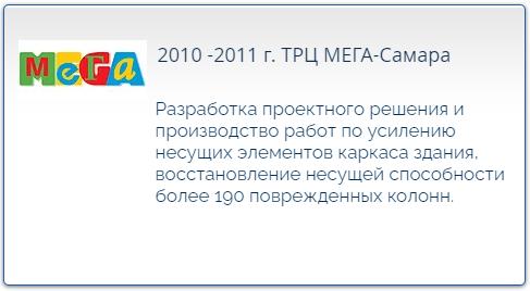 2010 -2011 г. ТРЦ МЕГА-Самара