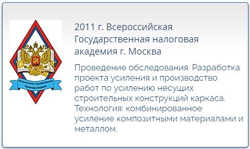 2011 г. Всероссийская Государственная налоговая академия г. Москва