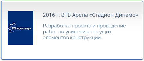 2016 г. ВТБ Арена «Стадион Динамо»