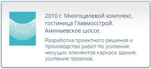 2010 г. Многоцелевой комплекс, гостиница Главмосстрой. Аминьевское шоссе.