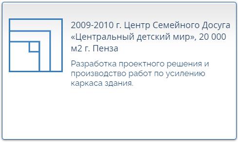 2009-2010 г. Центр Семейного Досуга «Центральный детский мир», 20 000 м2 г. Пенза