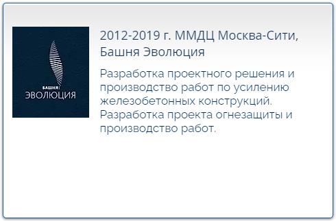 2012-2019 г. ММДЦ Москва-Сити, Башня Эволюция