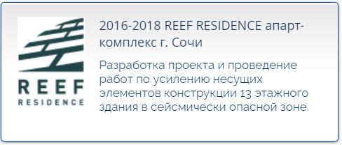 2016-2018 REEF RESIDENCE апарт-комплекс г. Сочи