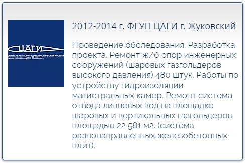 2012-2014 г. ФГУП ЦАГИ г. Жуковский