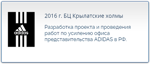 2016 г. БЦ Крылатские холмы