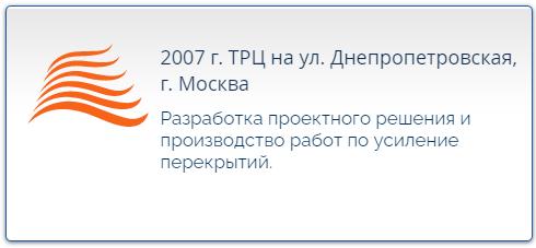 2007 г. ТРЦ на ул. Днепропетровская, г. Москва
