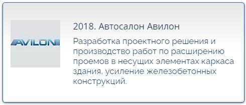 2018. Автосалон Авилон