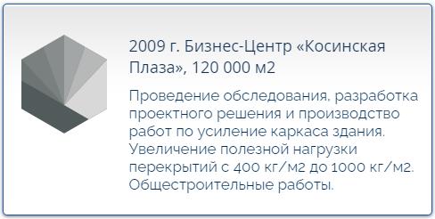 2009 г. Бизнес-Центр «Косинская Плаза», 120 000 м2