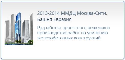 2013-2014 ММДЦ Москва-Сити, Башня Евразия
