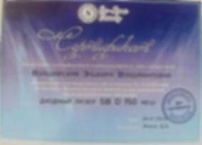 Сертификат специалиста лазерной эпиляции