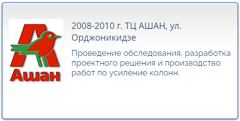2008-2010 г. ТЦ АШАН, ул. Орджоникидзе