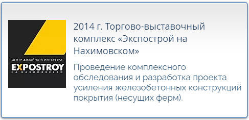 2014 г. Торгово-выставочный комплекс «Экспострой на Нахимовском»