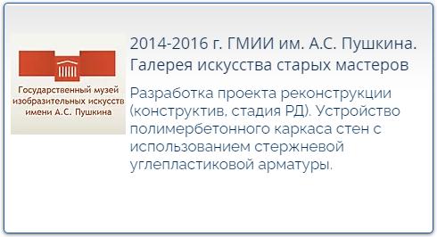 2014-2016 г. ГМИИ им. А.С. Пушкина. Галерея искусства старых мастеров