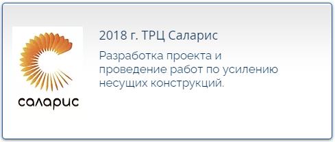 2018 г. ТРЦ Саларис