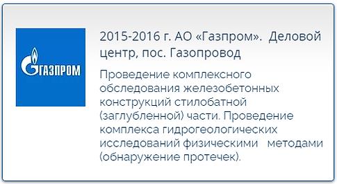 2015-2016 г. АО «Газпром». Деловой центр, пос. Газопровод