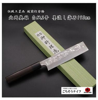 Hideo Kitaoka suminagashi 195mm Usuba