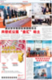 thehuashangnews20191106.jpg