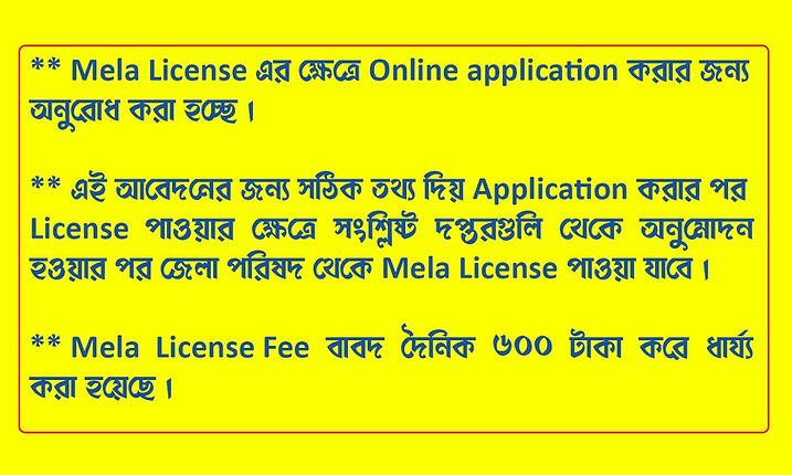mela_license.jpg
