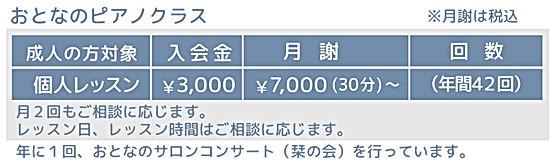おとなのピアノ料金表.jpg
