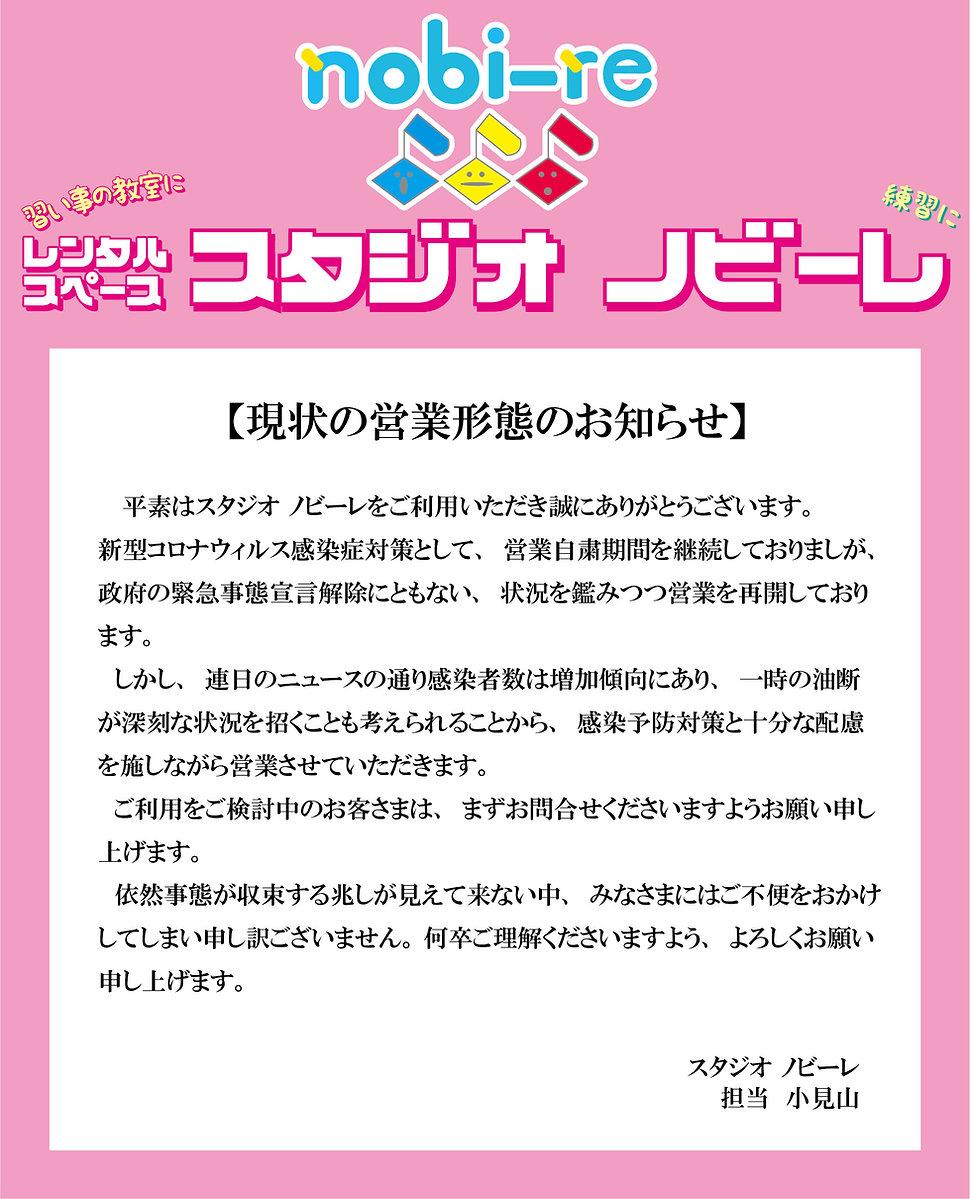 ノビーレ現状の営業形態のお知らせ.jpg