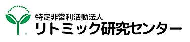 リト研ロゴ.jpg