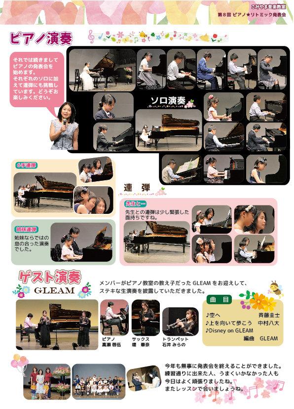 Sonoko-HP2ページ3校.jpg