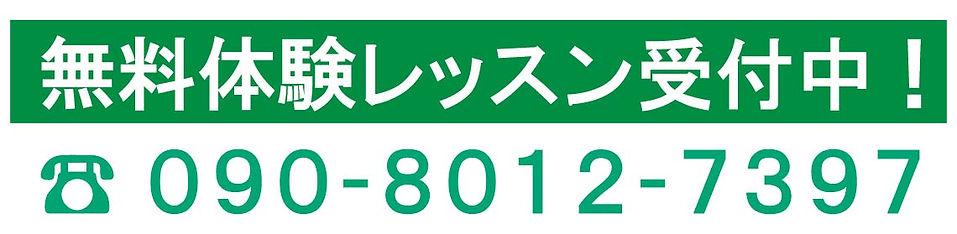 無料体験レッスン受付中!.jpg