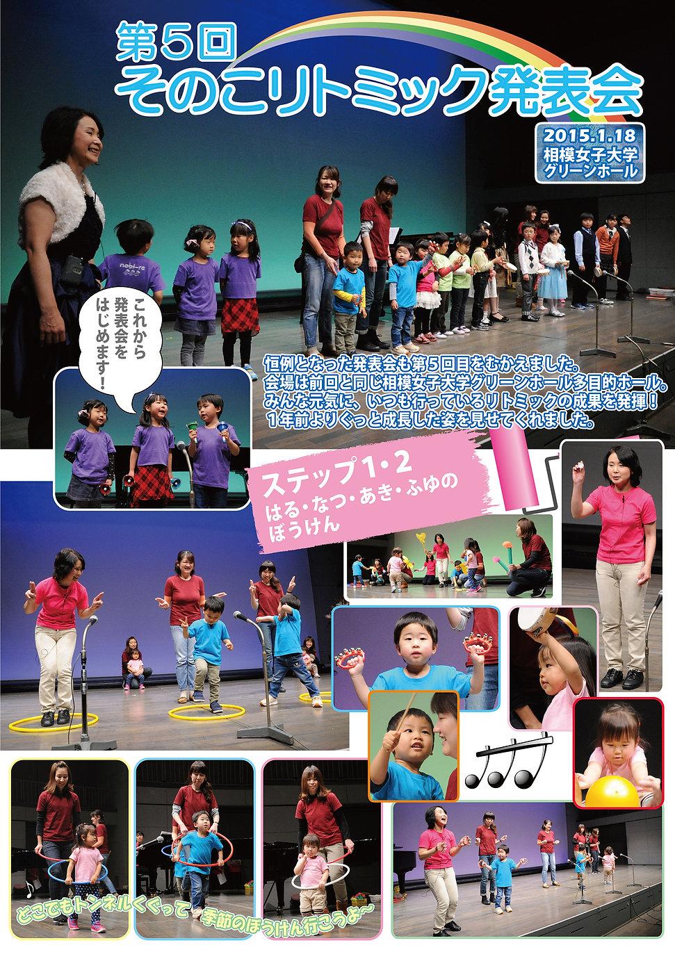 第5回そのこリトミック発表会-1.jpg
