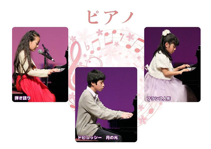 ピアノ-2.jpg