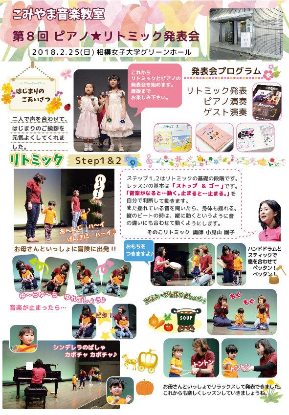 Sonoko-HP1ページ3校.jpg