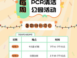 PCR暑期清洁公园活动 / PCR clean park activity