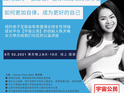PCR邀请陈天梅女士举办公益讲座 / PCR invited Ms. Chen Tianmei to hold a public welfare lecture