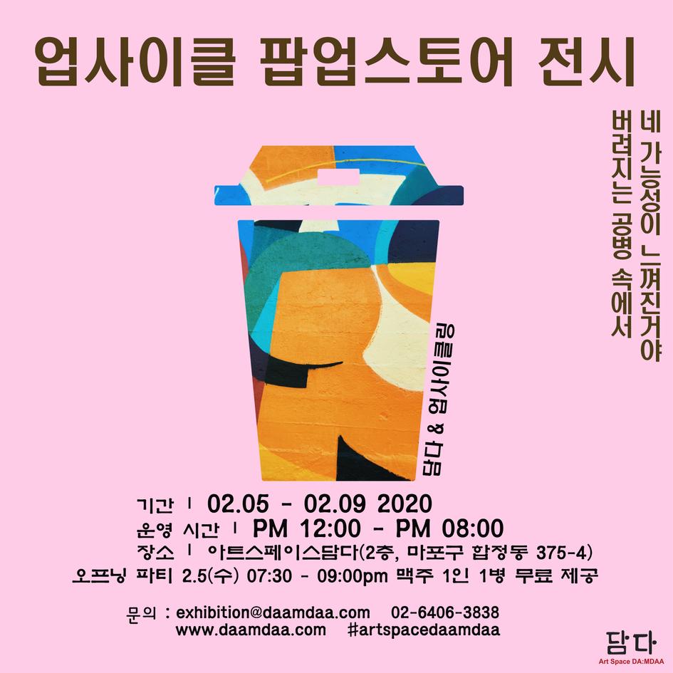 업사이클 팝업스토어 전시 국문.png